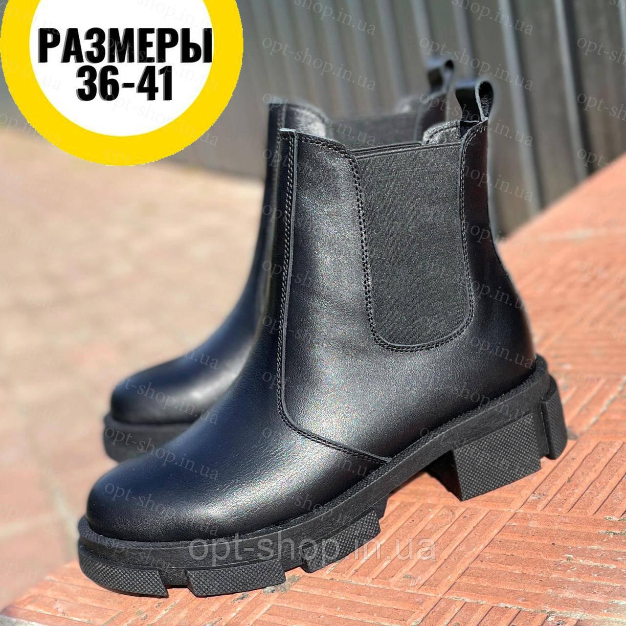 Ботинки женские демисезонные кожаные(челси) черные черевики жіночі челсі, ботинки женские на толстой подошве
