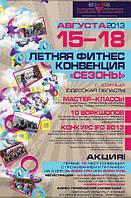 """Летняя Фитнес-Конвенция """"СЕЗОНЫ"""""""