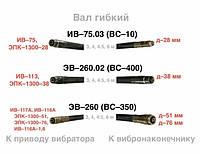 Вал гибкий ЭВ–260.02 (ВС–400) — 3 метра —  под вибронаконечник д–38 мм