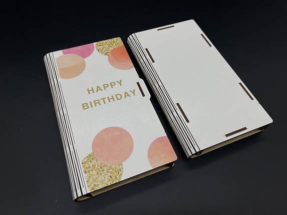 """Шкатулка конверт для денег. """"Happy Birthday"""". 17х10х2см, фото 2"""