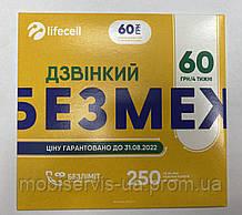 СП Lifecell дзвінкий  беж меж 1-пакет послуг включено