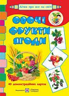 Демонстраційні картки. Овочі, фрукти, ягоди.