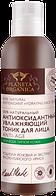 """""""Planeta Organica"""" тоник антиоксидантный увлажняющий для 200 мл"""
