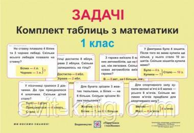Комплект таблиць. Задачі з математики. 1 клас
