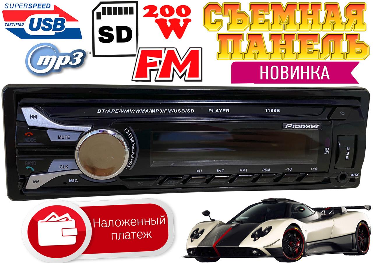 NEW 1DIN автомагнітола Pioneer 1188 ЗНІМНИЙ ЕКРАН, USB,SD,MP3,FM,Bluetooth (200W) блютуз знімна панель