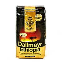 Кофе моносорт в зернах Dallmayr Ethiopia 500г