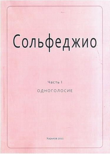Фридкин Учебник + По Сольфеджио