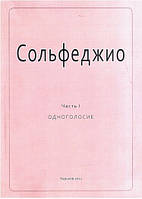 Сольфеджіо. Частина1. Одноголосие. Калмиков Б. Фрідкін Р.