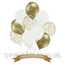 Набор латексных шаров Нappy birthday золото хром 10шт/уп Belbal