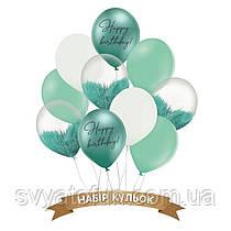 Набор латексных шаров Нappy birthday тиффани браш 10шт/уп Belbal