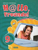 Німецька мова, 9 клас.  Сотникова С.