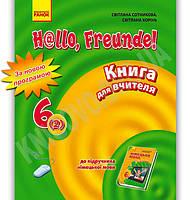 Німецька мова 6 клас Нова програма Книга для вчителя до підручника H@llo, Freunde Авт: Сотникова С. Вид-во: Ранок