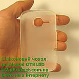 Alcatel OT991, белый_силиконовый чохол, фото 3