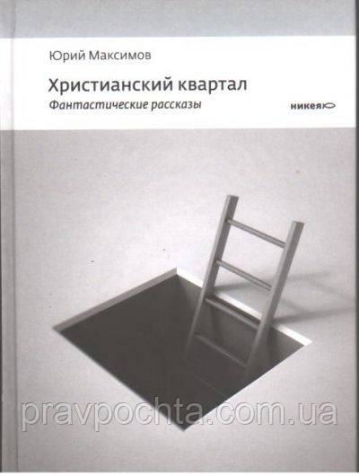 Христианский квартал: фантастические рассказы. Юрий Максимов