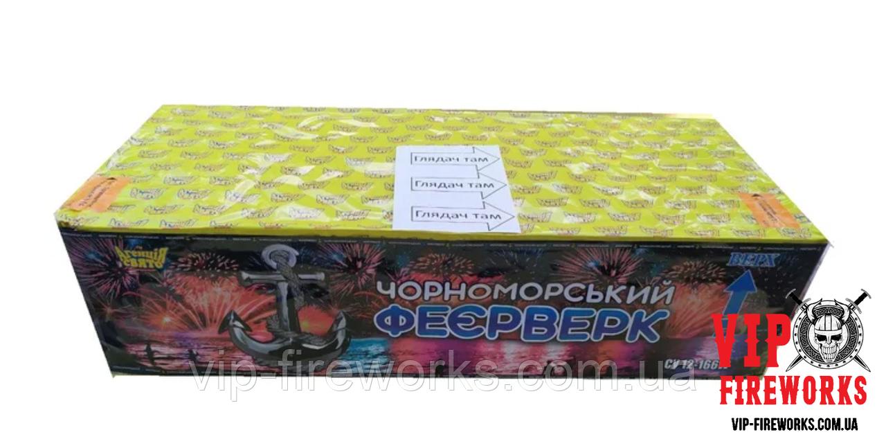Фейерверк Черноморский СУ12-166W 166 выстрелов Фейерверк разнокалиберный