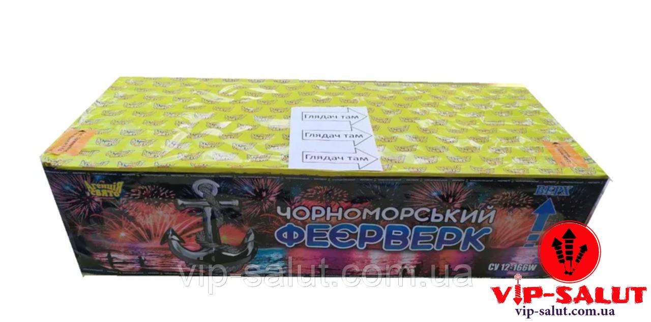 Фейерверк Черноморский СУ12-166W 166 выстрелов Фейерверк разнокалиберный.