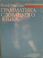 Мистрик Йозеф. Грамматика словацкого языка.