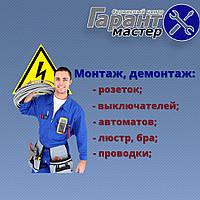 Установка люстр, світильників в Києві