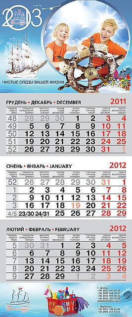 Дизайн квартальных календарей