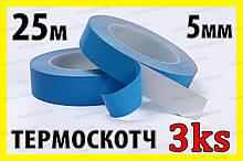 Термоскотч 3KS двухсторонний 25м х 5мм теплопроводный скотч термостойкий теплостойкий