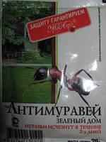 Инсектицид АНТИМУРАВЕЙ  (20 г)