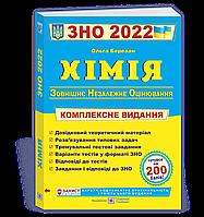 Березан А. Комплексная подготовка к ЗНО 2022 по химии.