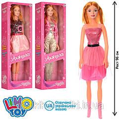 Кукла ростовая Анжелика Limo Toy 4303, высота 96 см, музыка, украинская песня, фразы