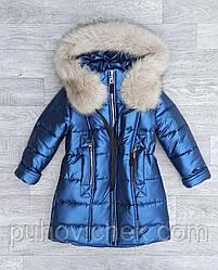 Детские зимние куртки для девочек модные удлиненные размер 116-152