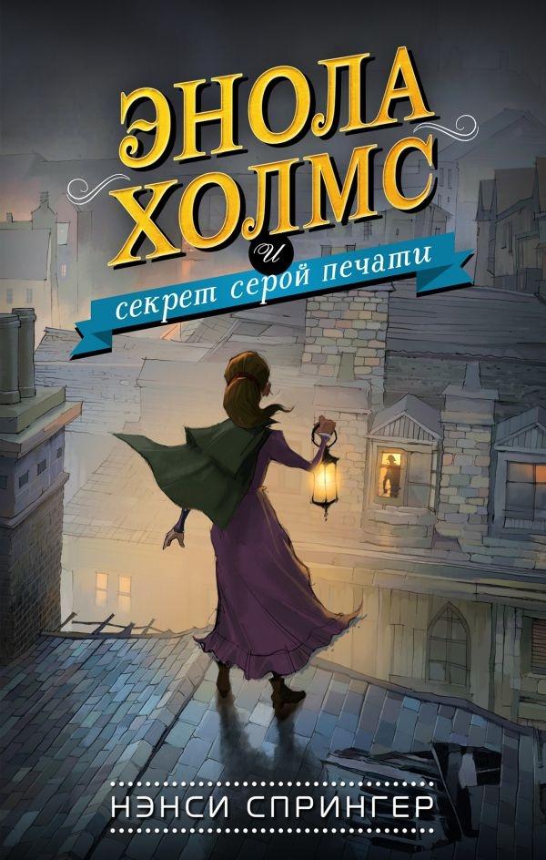 Энола Холмс и секрет серой печати (твердый переплет)
