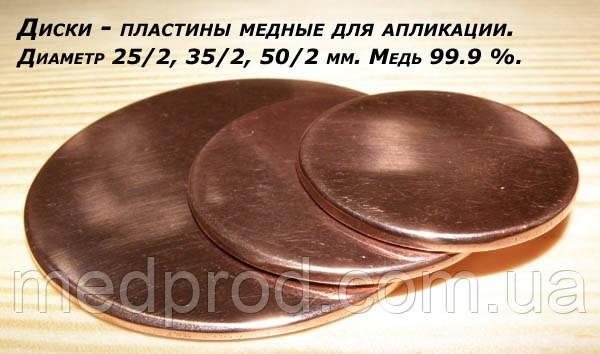 Пятак медный диск пластина диаметр 35 мм аппликатор