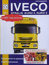 IVECO STRALIS EURO 4 • EURO 5 Моделі з 2007 року Керівництво по ремонту Технічне обслуговування