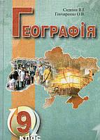 Географія, 9 клас. В. І. Садкіна, О. В. Гончаренко