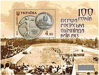 100 лет. Первая Российская Олимпиада. Киев 1913