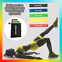 Набор фитнес-резинок Esonstyle 5шт c мешочком для хранения эспандер ленточный универсальный тренажер