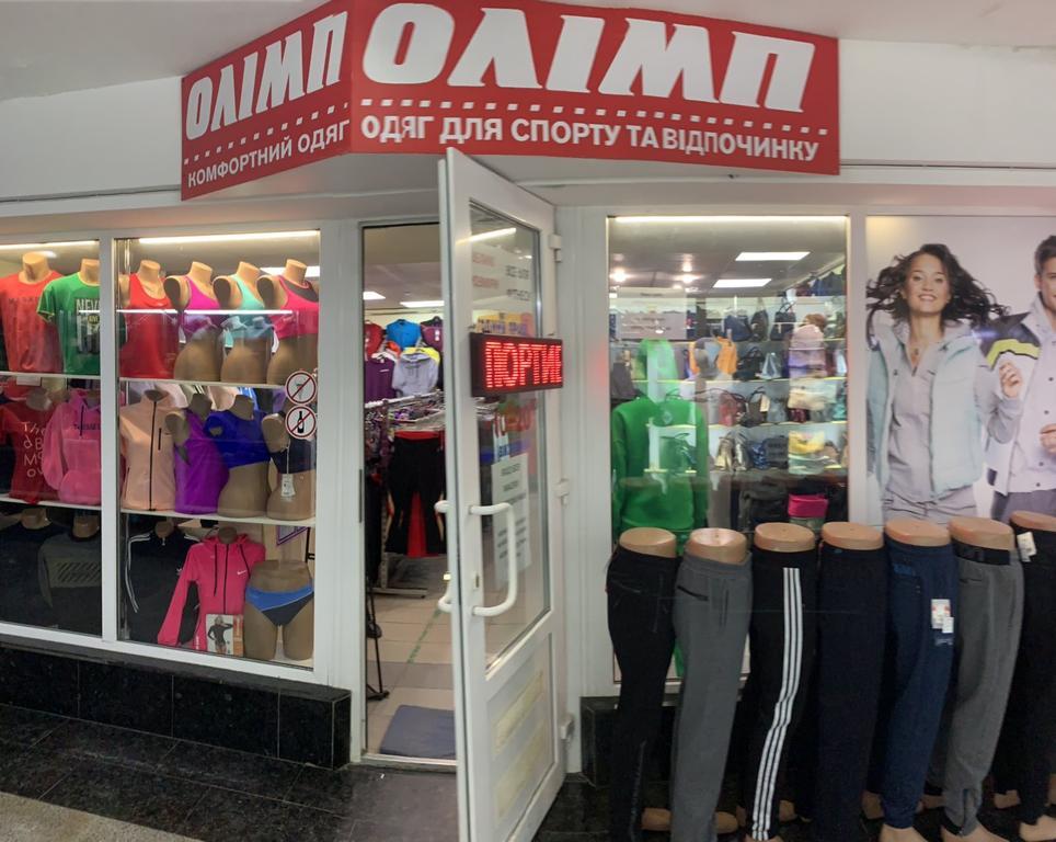"Магазин ""Олимп"" г. Полтава"