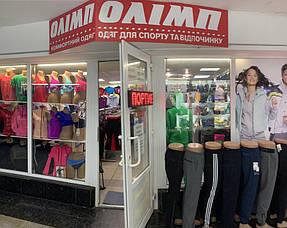 "Магазин ""Олимп"" г. Полтава 1"