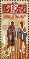 1150 лет славянской письменности