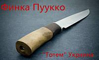 """Нож """"Тотем"""" финка Пуукко - Охота / Рыбалка / Туризм. Походной нож отличного качества. Украина."""