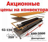 Внутрипольные конвектора KV 300х1250x90 (120) POLVAX ПОЛВАКС. Конвектор с принудительной конвекцией.