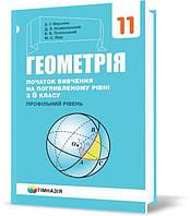 Геометрія. Підручник для 11 класу з поглибленим вивченням математики