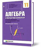 Алгебра і початки аналізу. Підручник для 11 класу з поглибленим вивченням математики. Надано гриф МОН України.