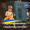 Вітаємо з Днем захисників і захисниць України! Та даруємо знижку на обрані товари до 15%
