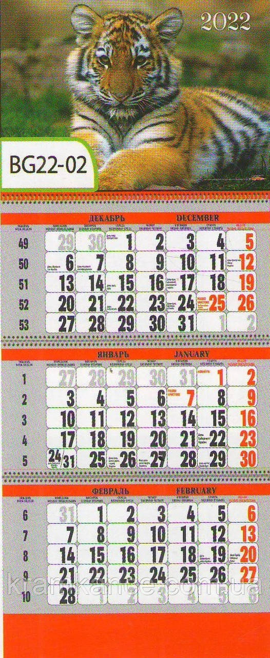 Календар офісний 2022 рік з бігунком (3 пружини)