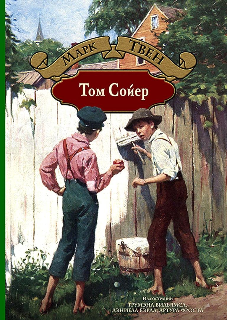 Марк Твен: Том Сойер (твердый переплет)