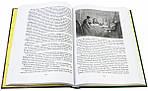 Марк Твен: Том Сойер (твердый переплет), фото 2