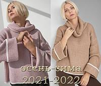 Жіночі в'язані джемпери та светри сезону осінь-зима 2021-2022