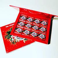 Шоколадний набір на 12 шоколадок. від 100 наборів з Вашим логотипом.