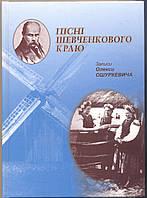 Пісні Шевченкового краю