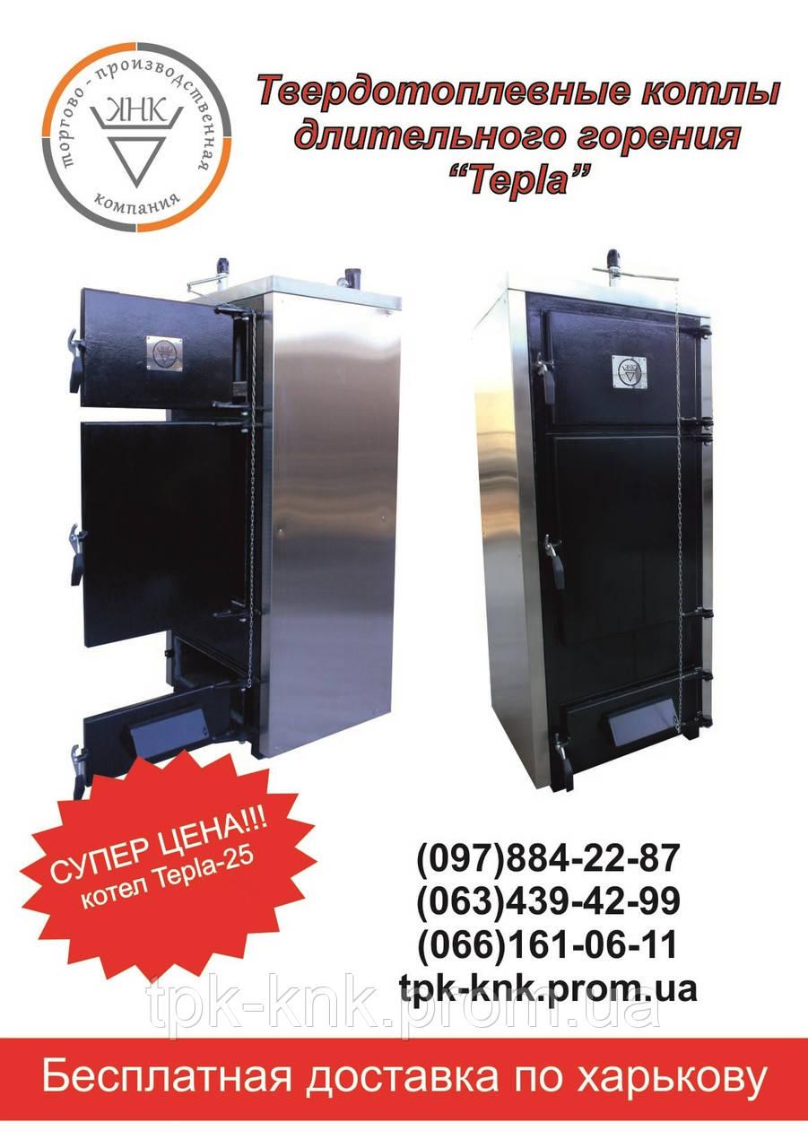 Твердотопливный котел Tepla-25