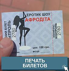 Печать билетов, купонов, фото 3